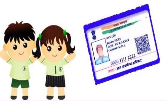 baal aadhar card